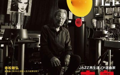 No Solo d'Andy Emler dans Japan Jazz