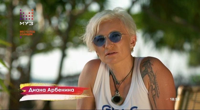 Диана Арбенина в шоу Место под солнцем на Муз-ТВ