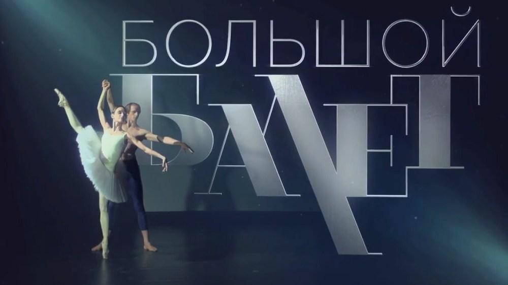 Большой балет 2020 - кто победил?