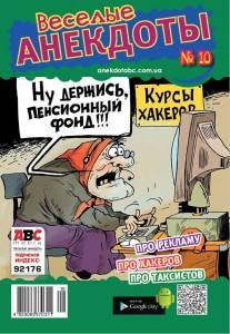 """Журнал """"Веселые анекдоты"""" номер 10"""