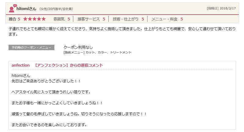 ★hitomiさんからの口コミ★