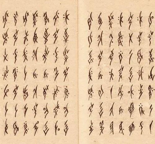 Caracters del Nushu.