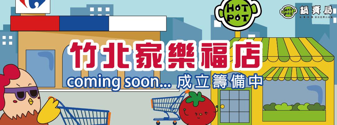 竹北家樂福店籌備中