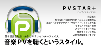 PVStar+ youtube background play