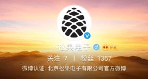 Pinecone-Weibo