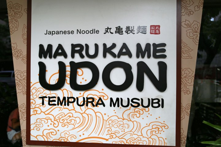 Marukame Udon (Honolulu, Hawaii) 1
