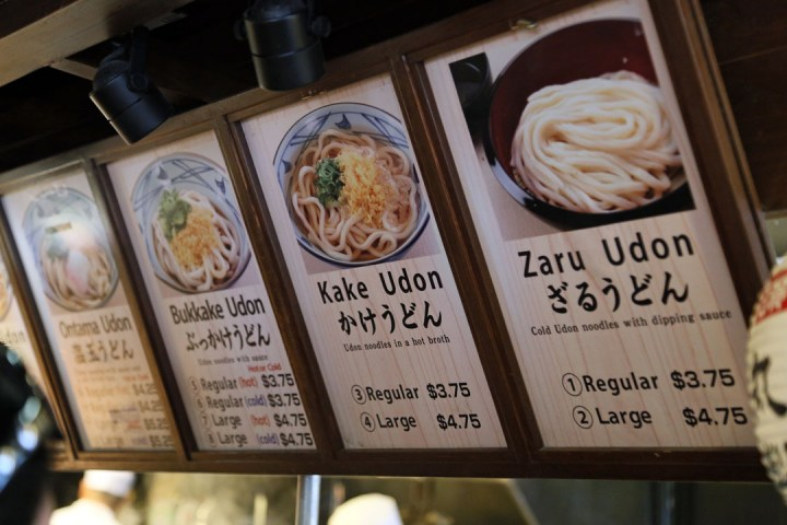 Marukame Udon (Honolulu, Hawaii) 4