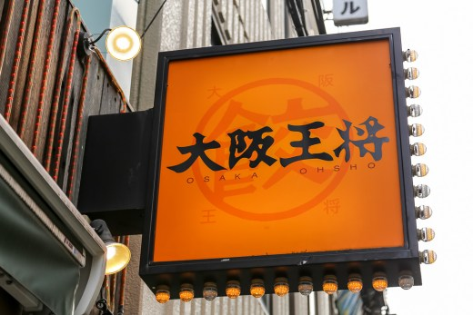 Osaka-Ohsho (Osaka, Japan) 1