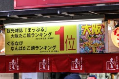 Takoyaki Jyuhachiban 08