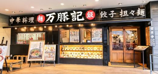 Wan Zhu Ji 万豚記 広島基町クレド店 (Hiroshima, Japan) 5