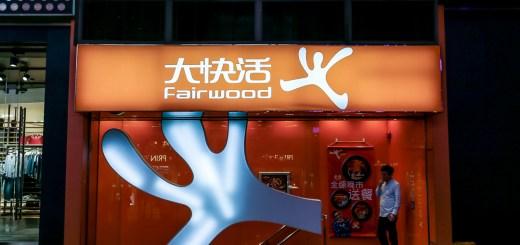 Fairwood (Tsim Sha Tsui, Hong Kong) 5