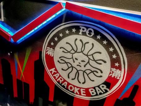 Po Karaoke Bar 02