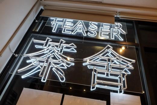 Teaser (Albany, North Shore City, New Zealand) 1