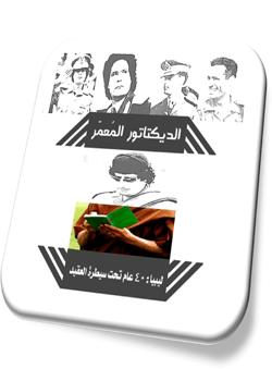 الديكتاتور المُعمّر ليبيا : 40 عام تحت سيطرة العقيد