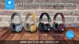 Bluetooth対応「ワイヤレスステレオヘッドホン」が当たるお年玉フォロー&リツイートキャンペーン