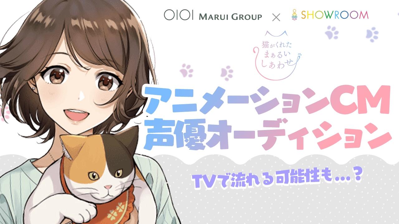 【丸井グループ × SHOWROOM】アニメーションCM声優オーディション