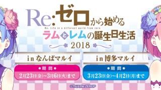 Re:ゼロから始めるラムとレムの誕生日生活2018