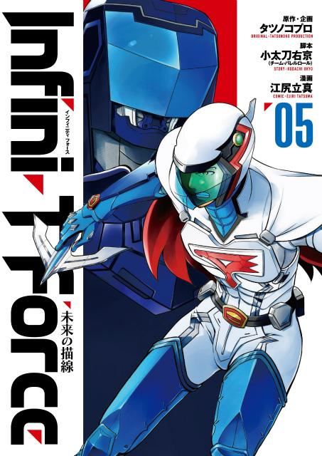「Infini-T Force」新刊発売&劇場版公開記念サイン会