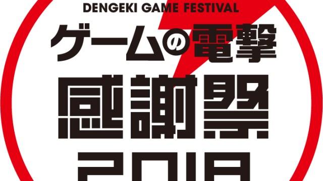 電撃25周年記念 ゲームの電撃 感謝祭2018 featuring 電撃文庫