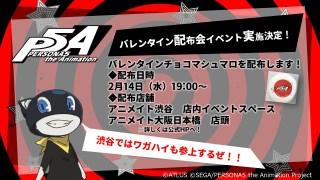 ペルソナ5 バレンタイン配布イベント