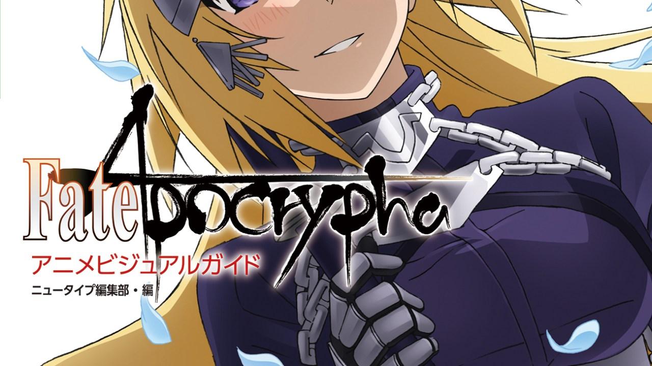 『FateApocrypha アニメビジュアルガイド』
