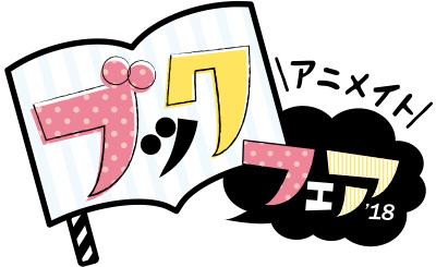 『アニメイトブックフェア2018』