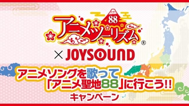 アニメ聖地88×JOYSOUNDコラボ企画