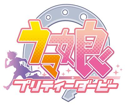 アニメ「ウマ娘 プリティーダービー」トレーナーズBOX