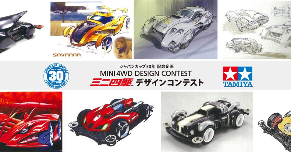 ミニ四駆デザインコンテスト