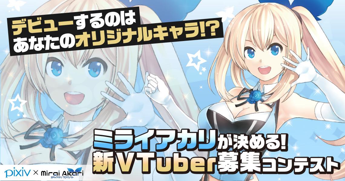 ミライアカリが決める! 新VTuber募集コンテスト