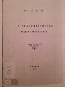 Քաջազնունի, գիրք