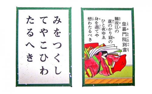 Resultado de imagen para chihayafuru karuta