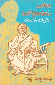 Gurazada By Setti Eswara Rao