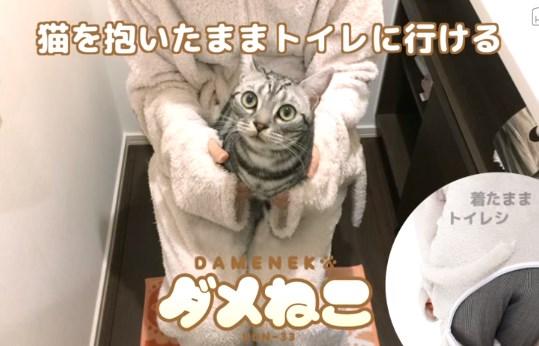 猫好き必見、猫と一緒にダメになる部屋着