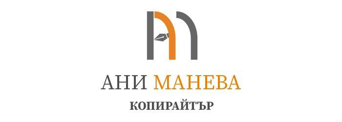 Ани Манева