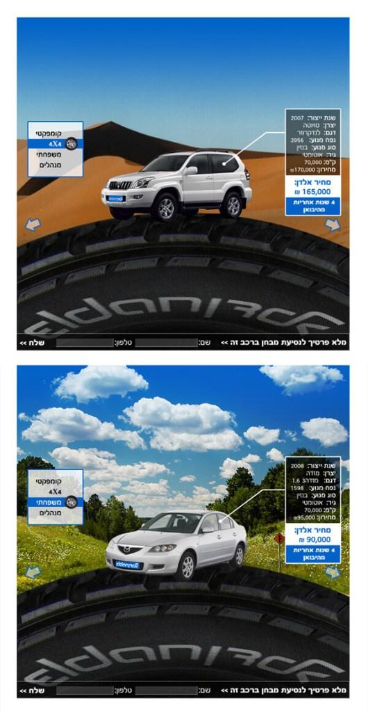 עיצוב אפליקציה למכירת רכב