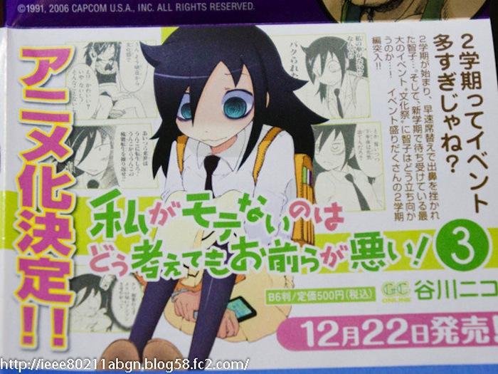 watashi-ga-motenai-no-wa-dou-kangaetemo-omaera-ga-warui-anime-confirmed-001