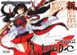 Blood C - Wallpaper 7