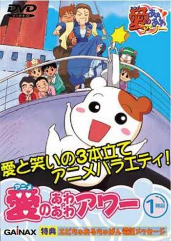 Ebichu Anime Planet