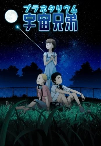 Planetarium Space Brothers One Point Of Light Anime Planet