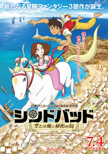 Sinbad: A Flying Princess and a Secret Island | Anime-Planet