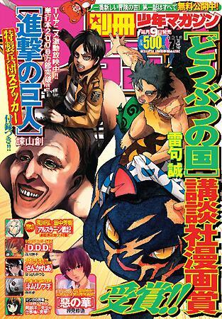 """الشخصيات الرئيسية لـ Attack on titan & anima land على غلاف العدد مايو لمجلة """"Kodansha"""""""