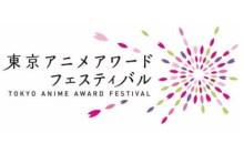 مهرجان طوكيو للرسوم المتحركة ٢٠١٥ يعلن المرشحين انمي هذا العام