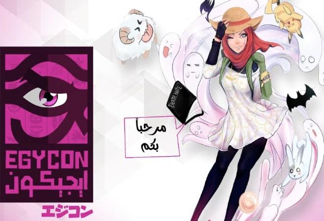 egycon__2017