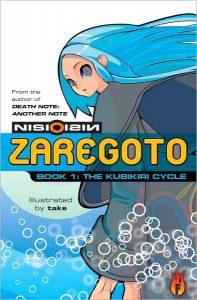 Zaregoto deel 1 cover
