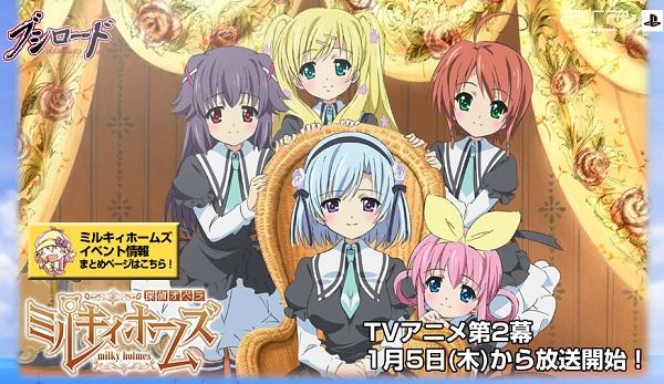 Tantei Opera Milky Holmes 2nd