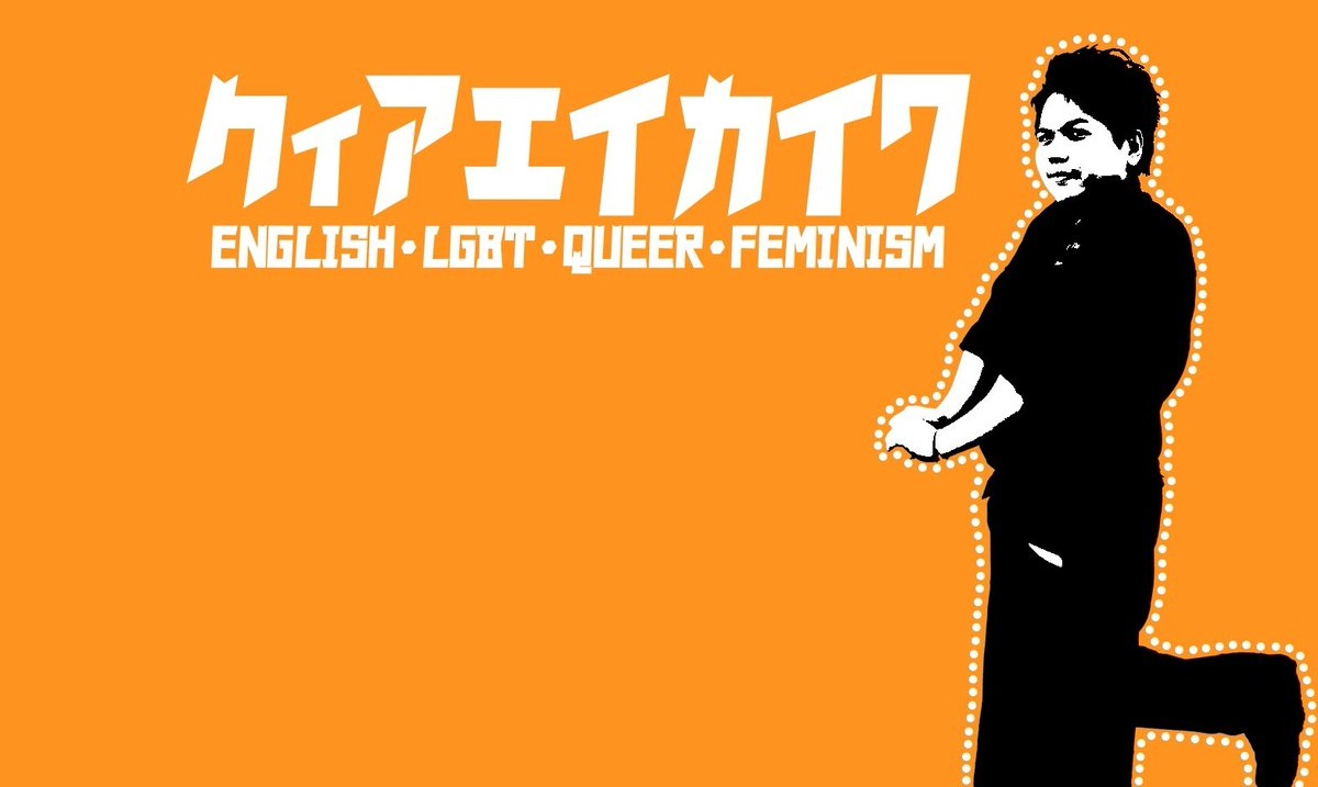 [Interview] Masaki C. Matsumoto, queer and feminist activist
