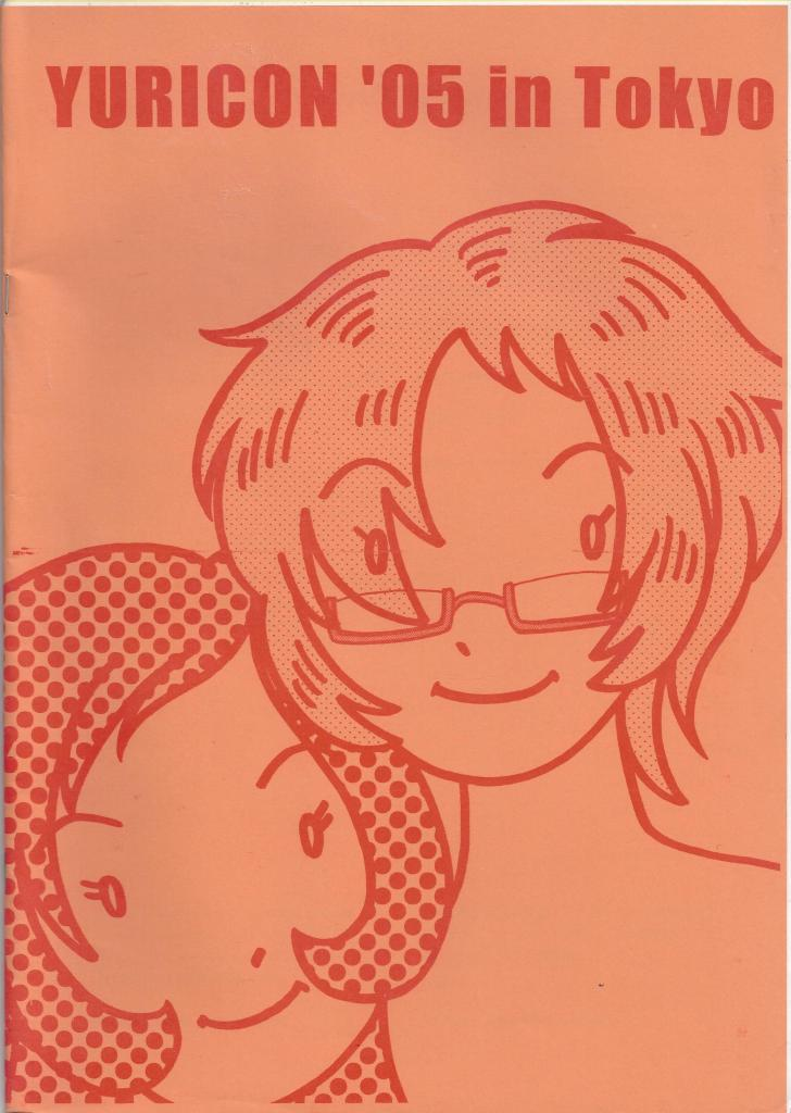 """A short-haired woman in glasses with another short-haired woman leaning on her shoulder. Text: """"Yuricon '05 in Tokyo"""""""