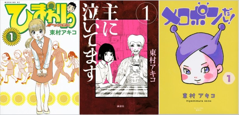 three manga covers. one with a schoolgirl leaning forward with her hands on her knees. one with two women at a table (one young and one old) and one with a head of a young girl with her hair done into two antennae