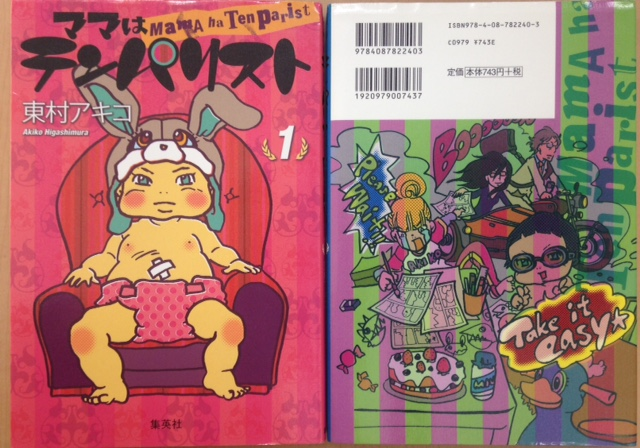 manga cover of an infant wearing a bunny hat and sitting on a small armchair their size; next to a back cover of another volume with a baby in the foreground and a chaotic jumble of homemaking items in the background